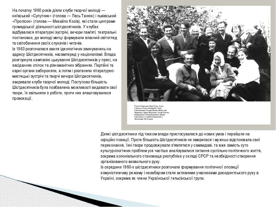 На початку 1960 років діяли клуби творчої молоді — київський «Супутник» (голо...