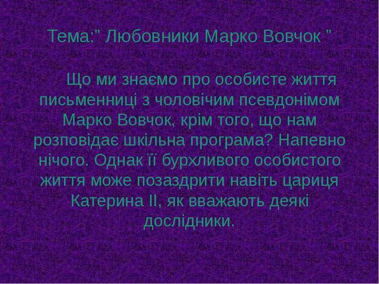 """Тема:"""" Любовники Марко Вовчок """" Що ми знаємо про особисте життя письменниці з..."""