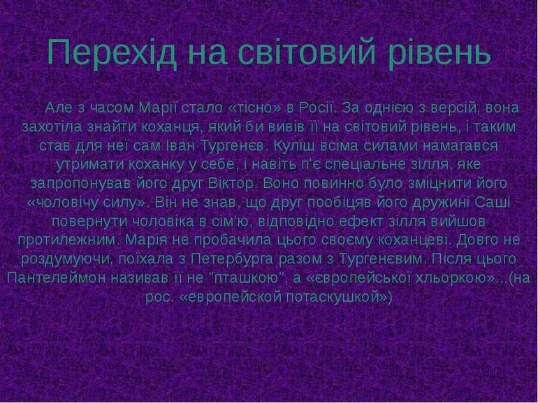 Перехід на світовий рівень Але з часом Марії стало «тісно» в Росії. За однією...