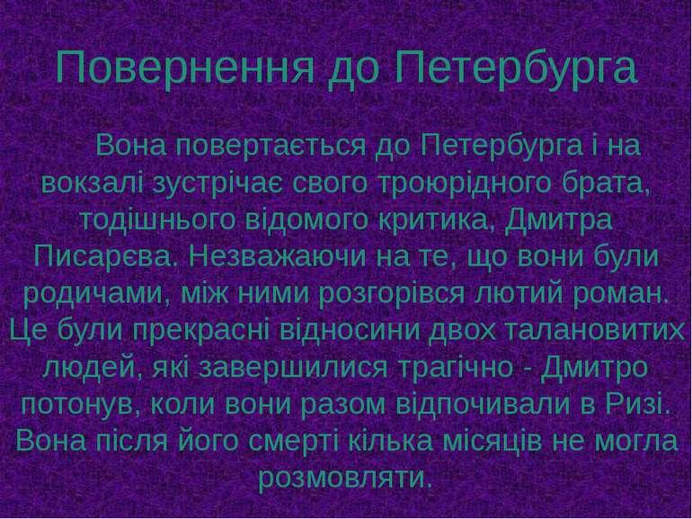 Повернення до Петербурга Вона повертається до Петербурга і на вокзалі зустріч...