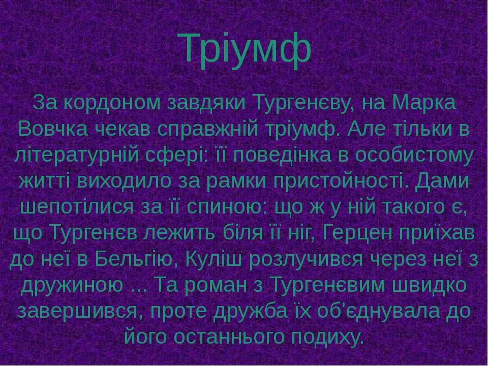 Тріумф За кордоном завдяки Тургенєву, на Марка Вовчка чекав справжній тріумф....
