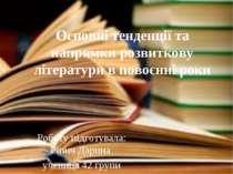 Основні тенденції та напрямки розвиткову літератури в повоєнні роки Роботу пі...