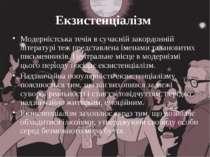 Екзистенціалізм Модерністська течія в сучасній закордонній літературі теж пре...