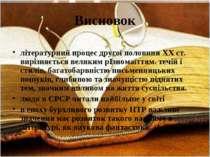 Висновок літературний процес другої половини XX ст. вирізняється великим рІзн...