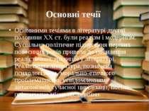 Основні течії Основними течіями в літературі другої половини XX ст. були реал...