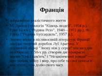 """Франція зображення реалістичного життя М. Дрюон (трилогія """"Кінець людей"""", 19..."""