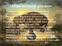 «Міфологічний реалізм» Розвиваючись, реалізм збагачувався новими відтінками і...