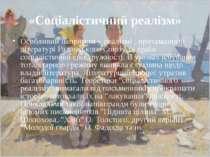 «Соціалістичний реалізм» Особливий напрямом у реалізмі , притаманний літерату...