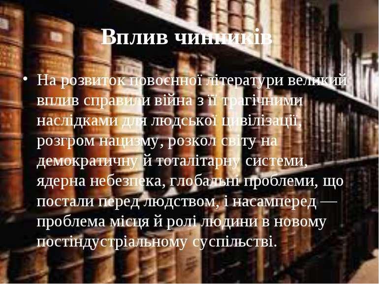 Вплив чинників На розвиток повоєнної літератури великий вплив справиливійна...