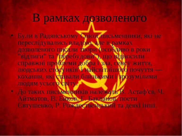 В рамках дозволеного Були в Радянському Союзі письменники, які не переслідува...
