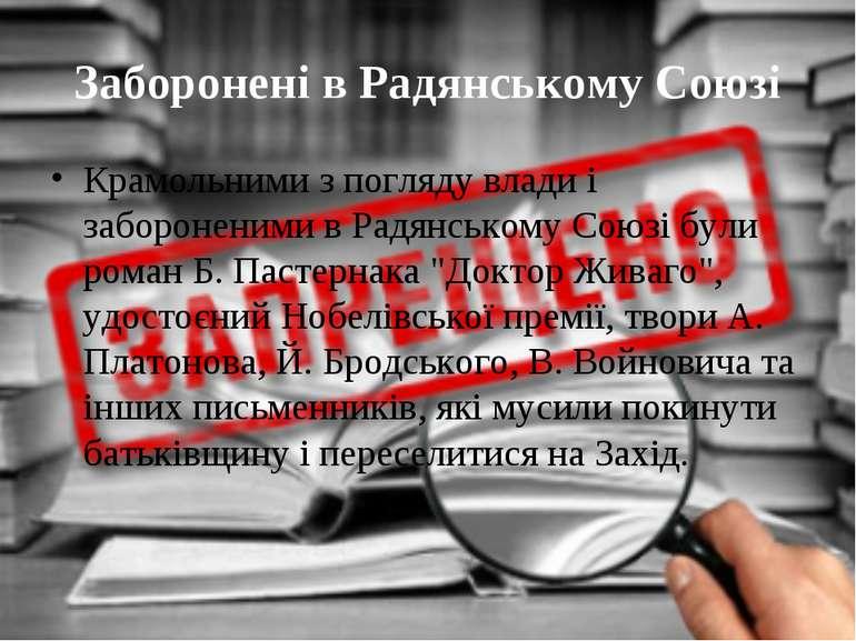 Заборонені в Радянському Союзі Крамольними з поглядувладиі забороненими в Р...