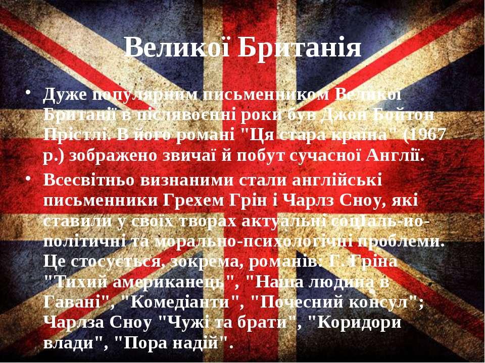 Великої Британія Дуже популярним письменником Великої Британії в післявоєнні ...
