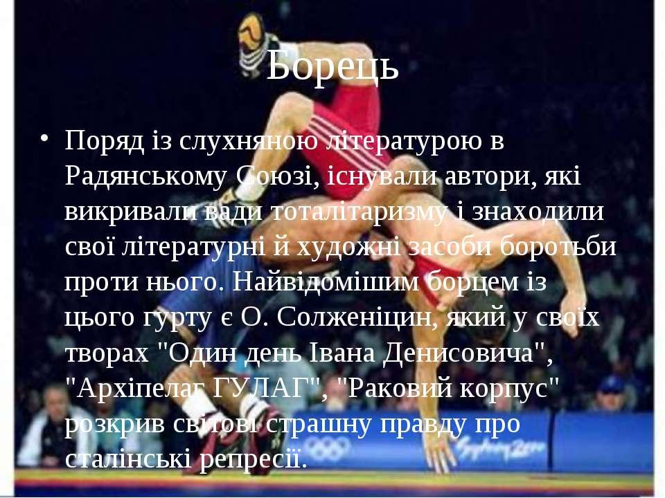 Борець Поряд із слухняною літературою в Радянському Союзі, існували автори, я...
