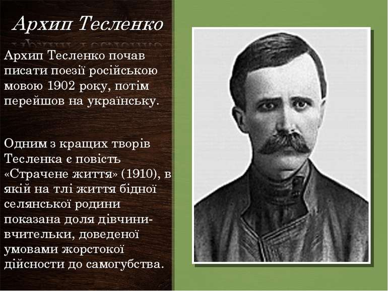 Архип Тесленко почав писати поезії російською мовою 1902 року, потім перейшов...