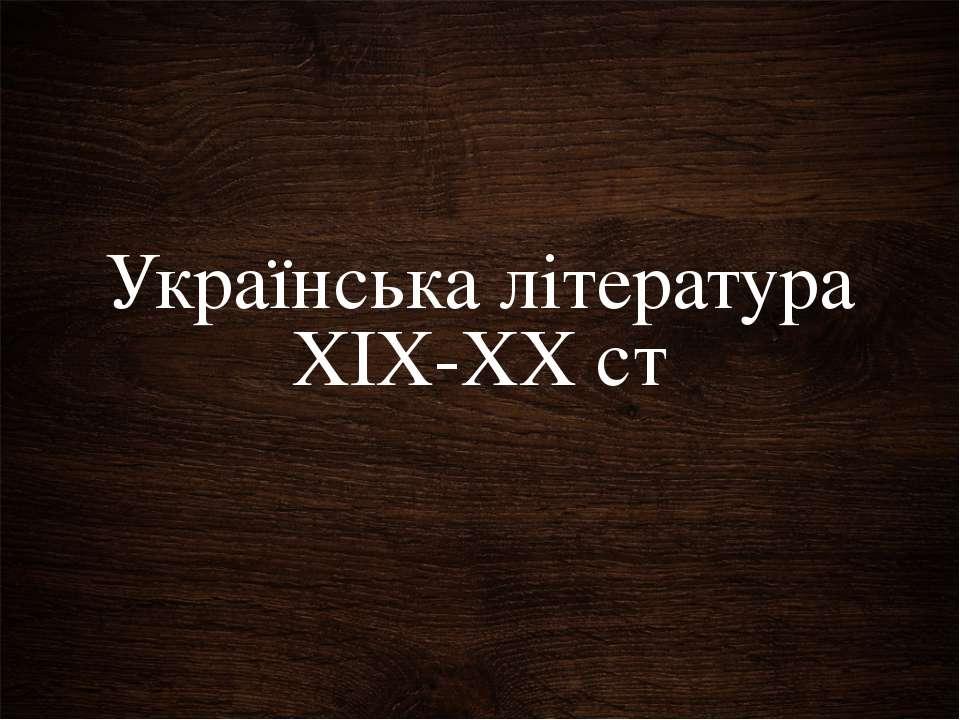 Українська література ХІХ-ХХ ст