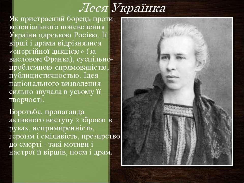 Як пристрасний борець проти колоніального поневолення України царською Росією...