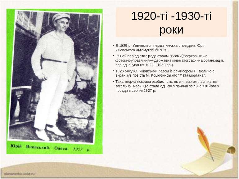1920-ті -1930-ті роки В 1925 р. з'являється перша книжка оповідань Юрія Яновс...