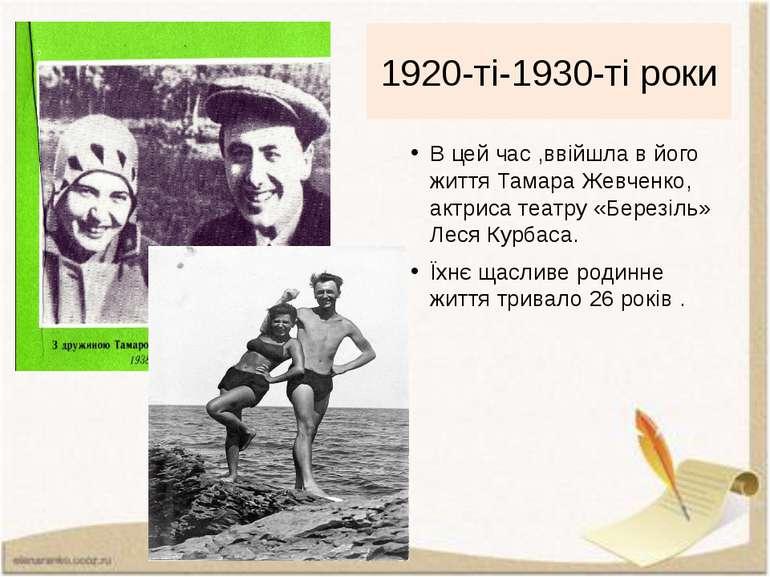 1920-ті-1930-ті роки В цей час ,ввійшла в його життя Тамара Жевченко, актриса...