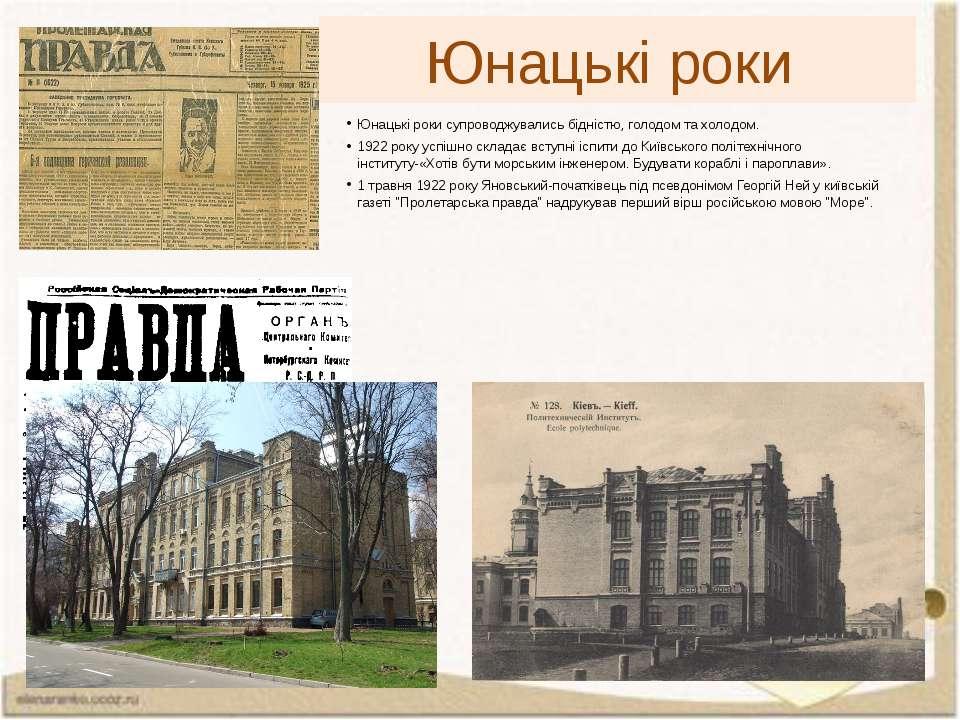 Юнацькі роки Юнацькі роки супроводжувались бідністю, голодом та холодом. 1922...