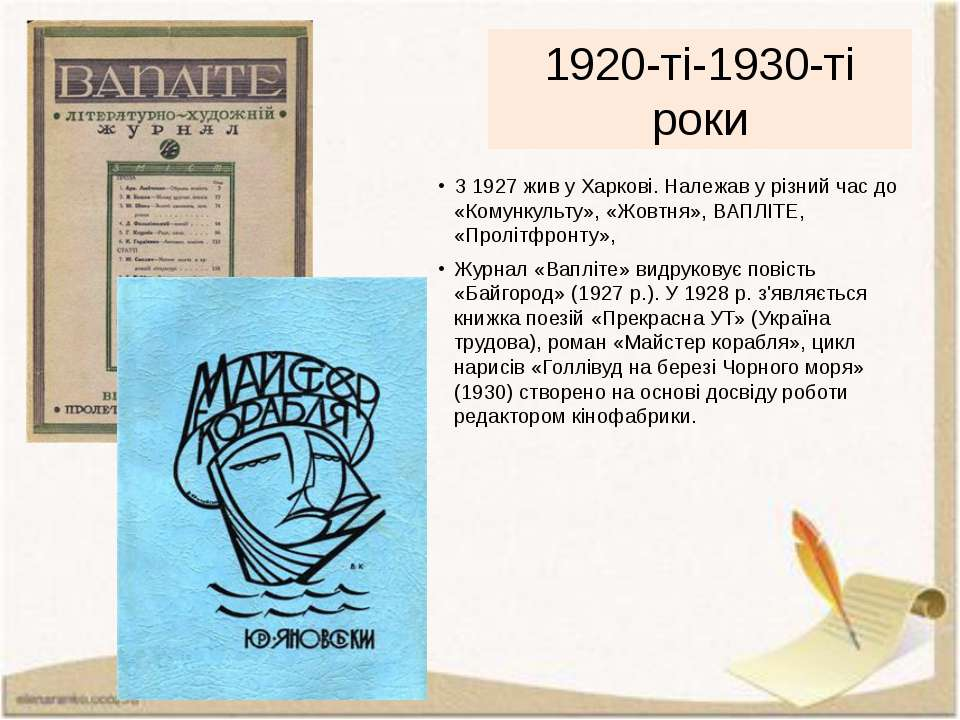 1920-ті-1930-ті роки З 1927 жив у Харкові. Належав у різний час до «Комункуль...