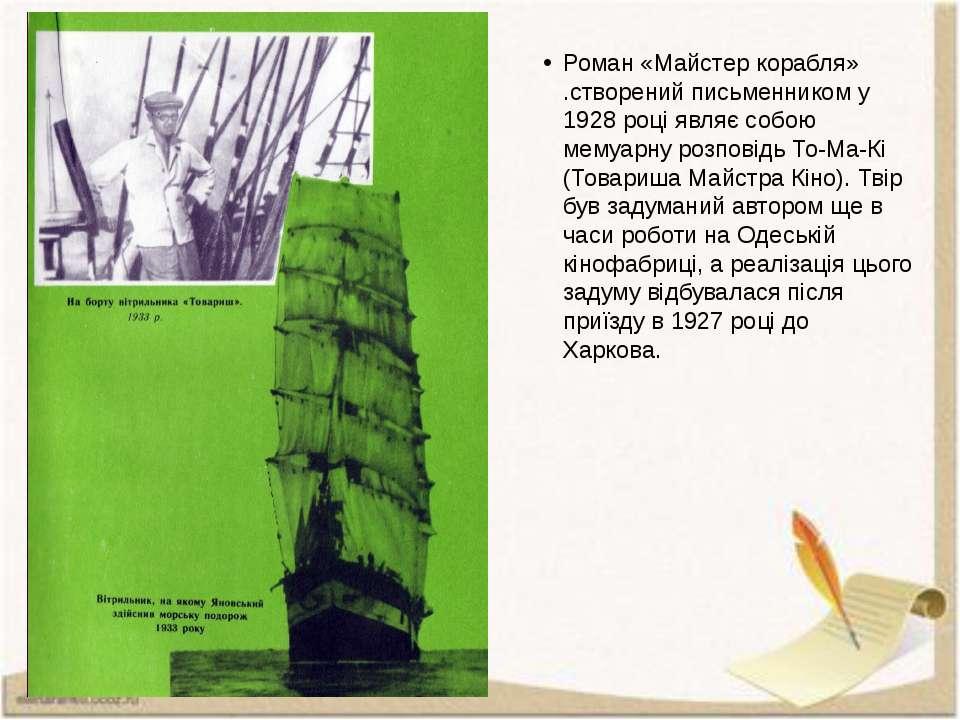Роман «Майстер корабля» .створений письменником у 1928 році являє собою мемуа...