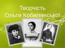 Творчість Ольги Кобилянської