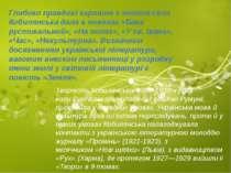 Глибоко правдиві картини з життя села Кобилянська дала в новелах «Банк рустик...