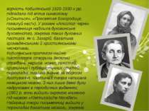 ворчість Кобилянської 1920-1930-х рр. підпадала під вплив символізму («Снитьс...