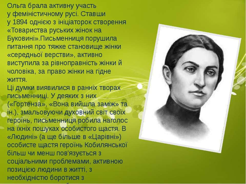 Ольга брала активну участь уфеміністичному русі. Ставши у1894однією з ініц...