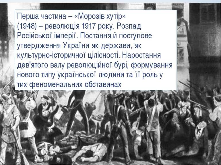 Перша частина – «Морозів хутір» (1948) – революція 1917 року. Розпад Російськ...