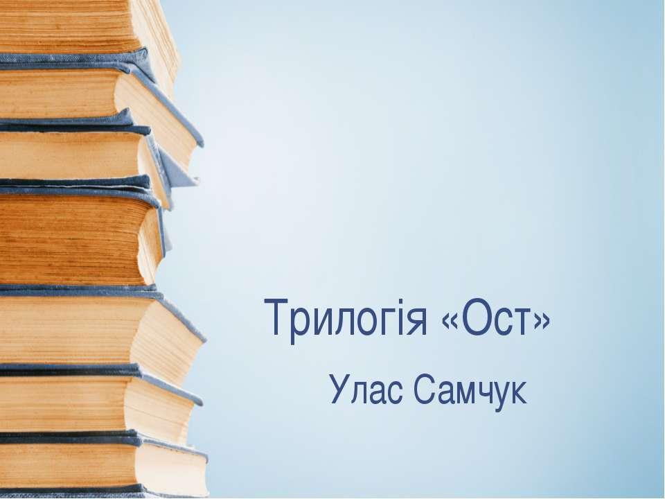 Трилогія «Ост» Улас Самчук