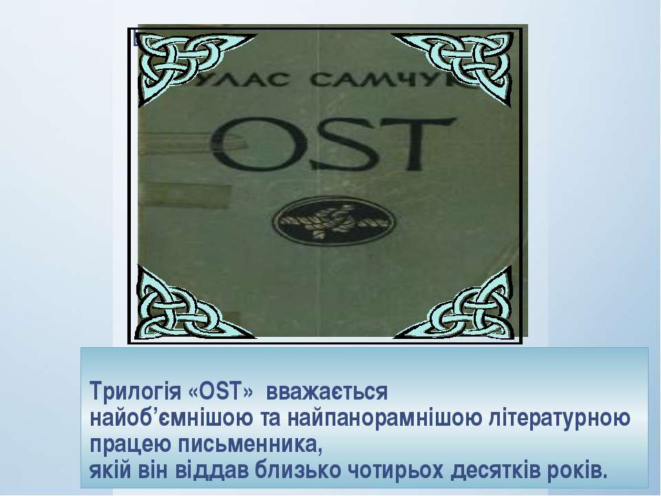 Трилогія «OST» вважається найоб'ємнішою та найпанорамнішою літературною праце...