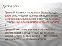 Дитячі роки Григорій Косинка народився 29 листопада1899 року, у бідній селян...