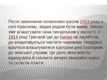 Після закінчення початкової школи1913року в селі Красному, звідки родом бул...