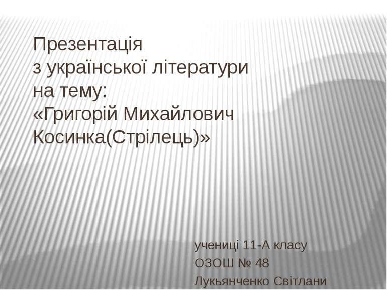 Презентацiя з української лiтератури на тему: «Григорiй Михайлович Косинка(Ст...
