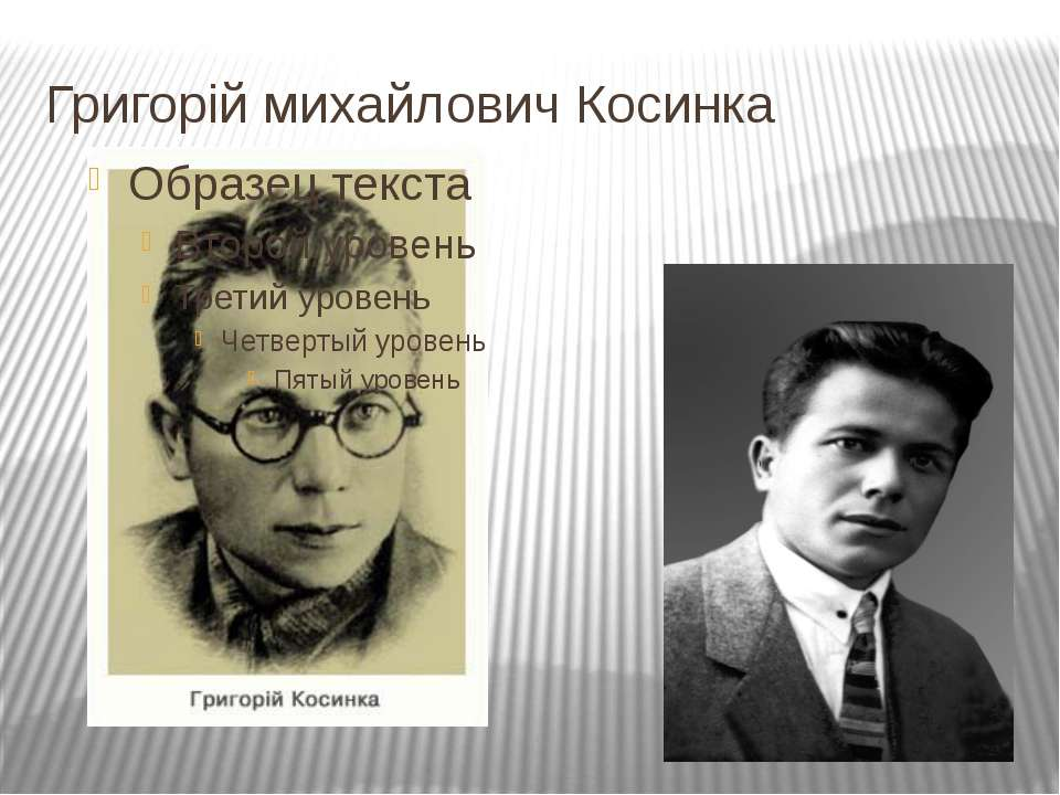 Григорiй михайлович Косинка