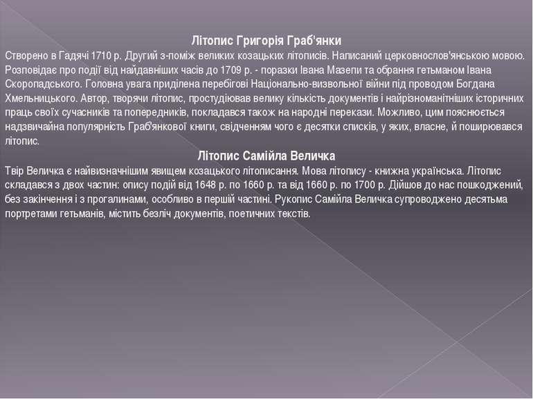 Літопис Григорія Граб'янки Створено в Гадячі 1710 р. Другий з-поміж великих к...