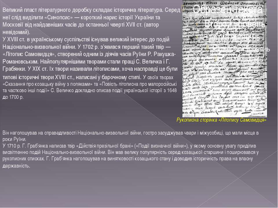 Великий пласт літературного доробку складає історична література. Серед неї с...