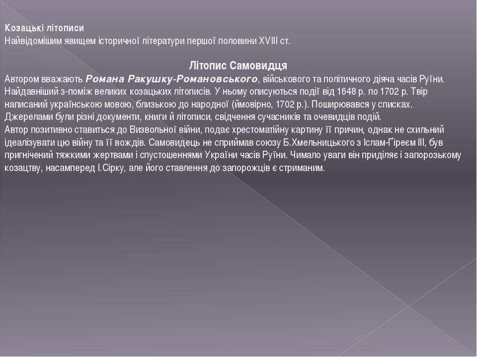 Козацькі літописи Найвідомішим явищем історичної літератури першої половини X...