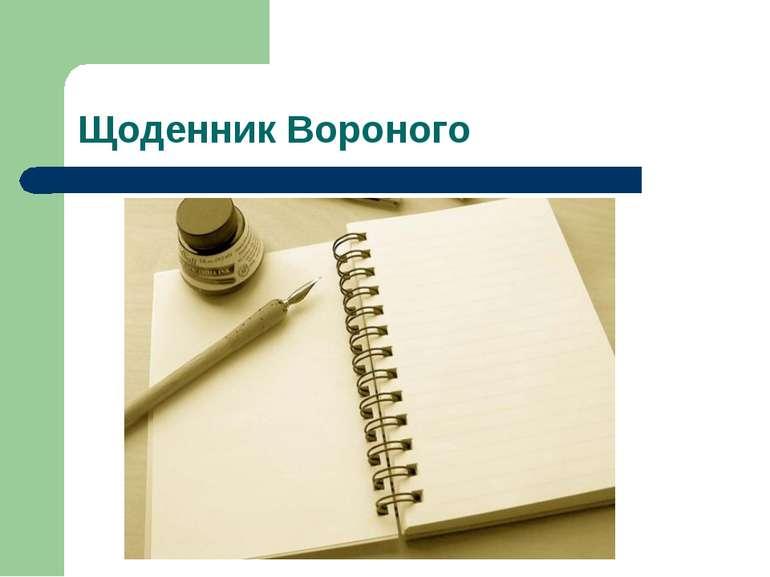 Щоденник Вороного