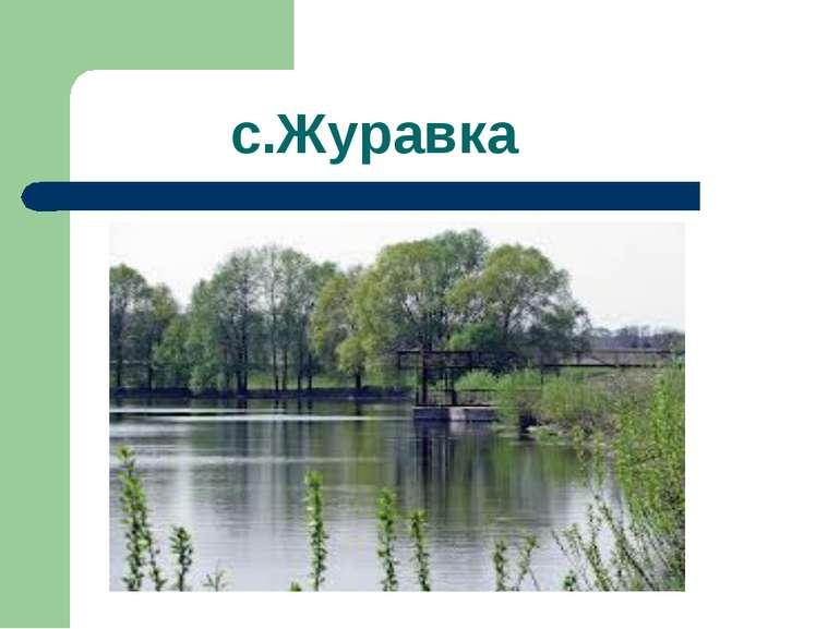 с.Журавка
