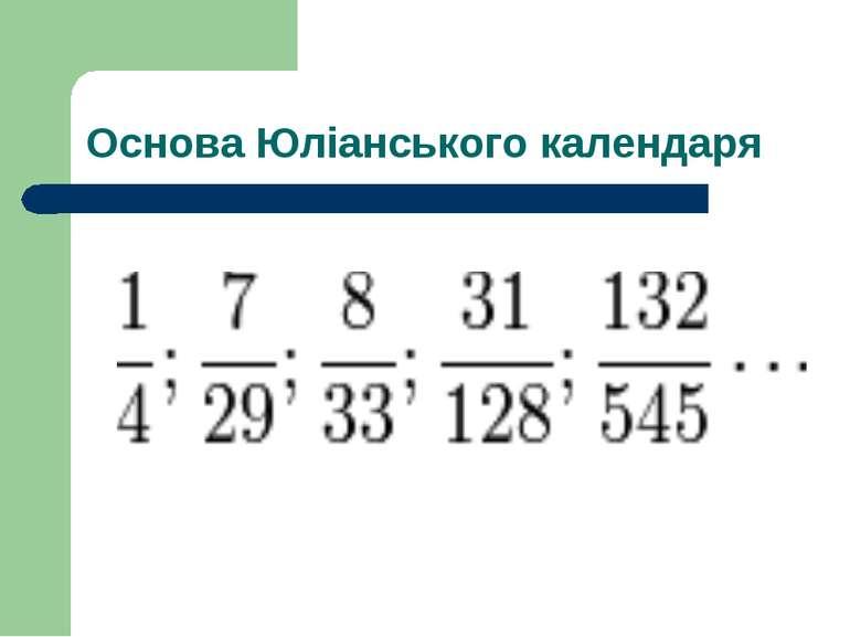 Основа Юліанського календаря
