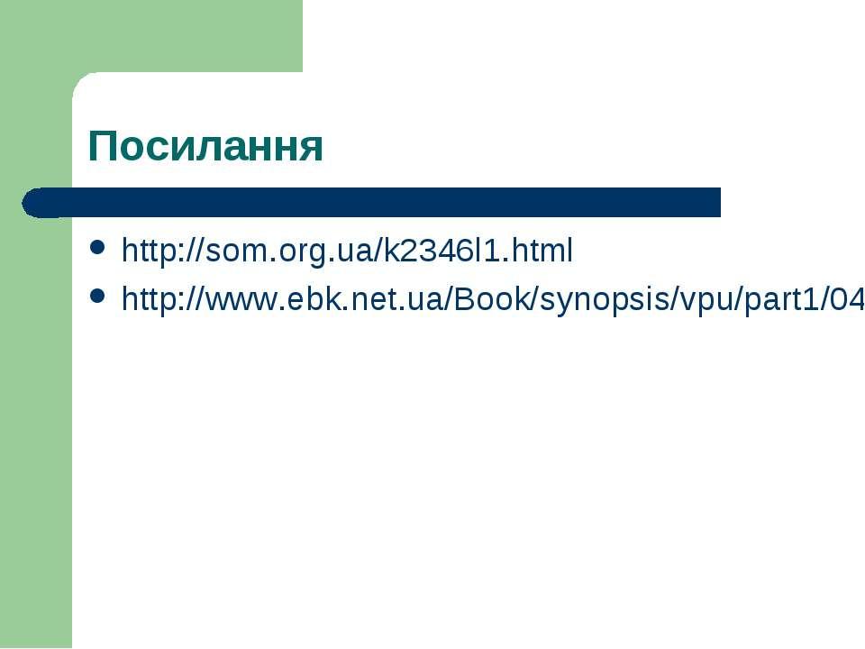 Посилання http://som.org.ua/k2346l1.html http://www.ebk.net.ua/Book/synopsis/...