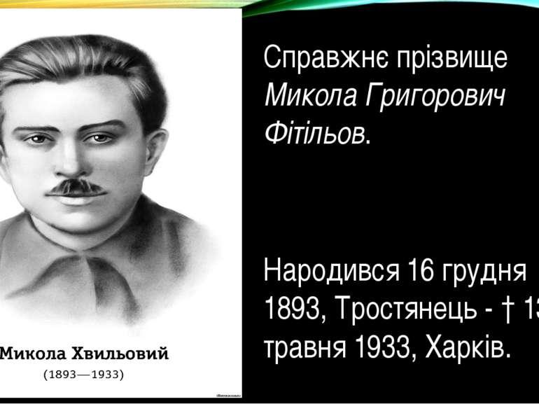 Справжнє прізвище Микола Григорович Фітільов. Народився 16 грудня 1893, Трост...