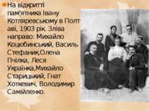 На відкритті пам'ятникаІвану КотляревськомувПолтаві,1903 рік. Зліва напра...