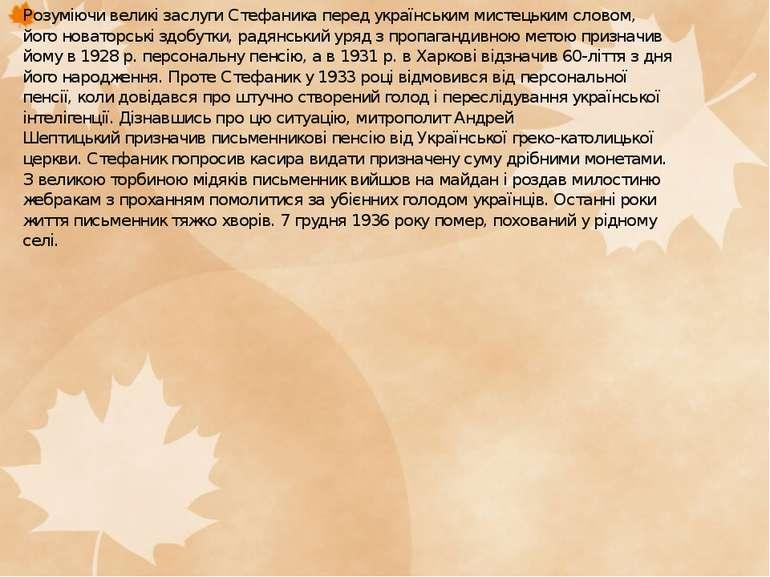 Розуміючи великі заслуги Стефаника перед українським мистецьким словом, його...
