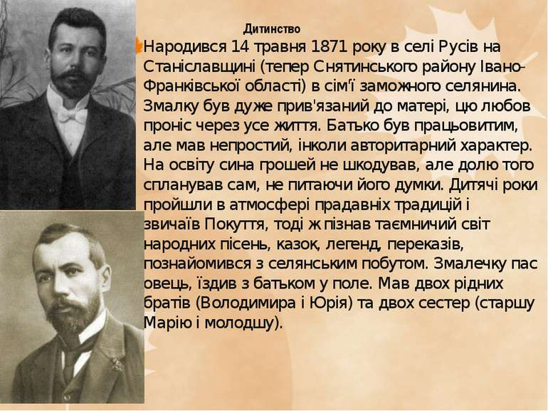 Дитинство Народився14 травня1871року в селіРусівна Станіславщині (тепер...
