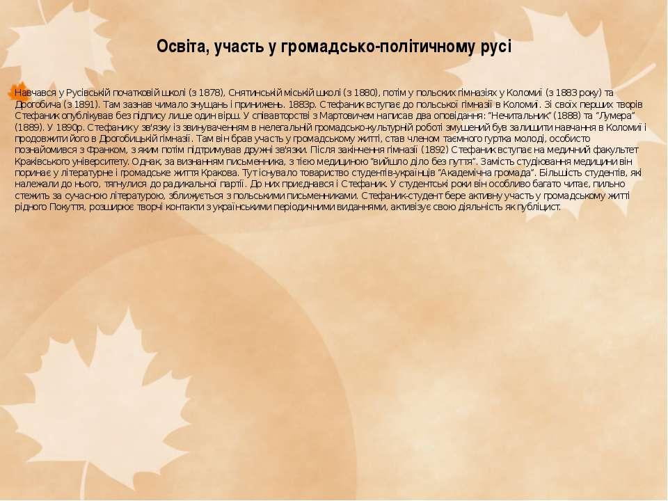 Освіта, участь у громадсько-політичному русі Навчався у Русівській початковій...