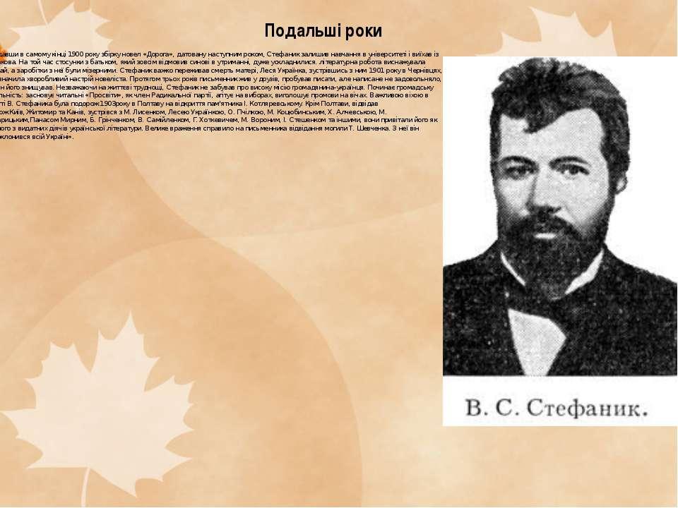 Подальші роки Видавши в самому кінці 1900 року збірку новел «Дорога», датован...