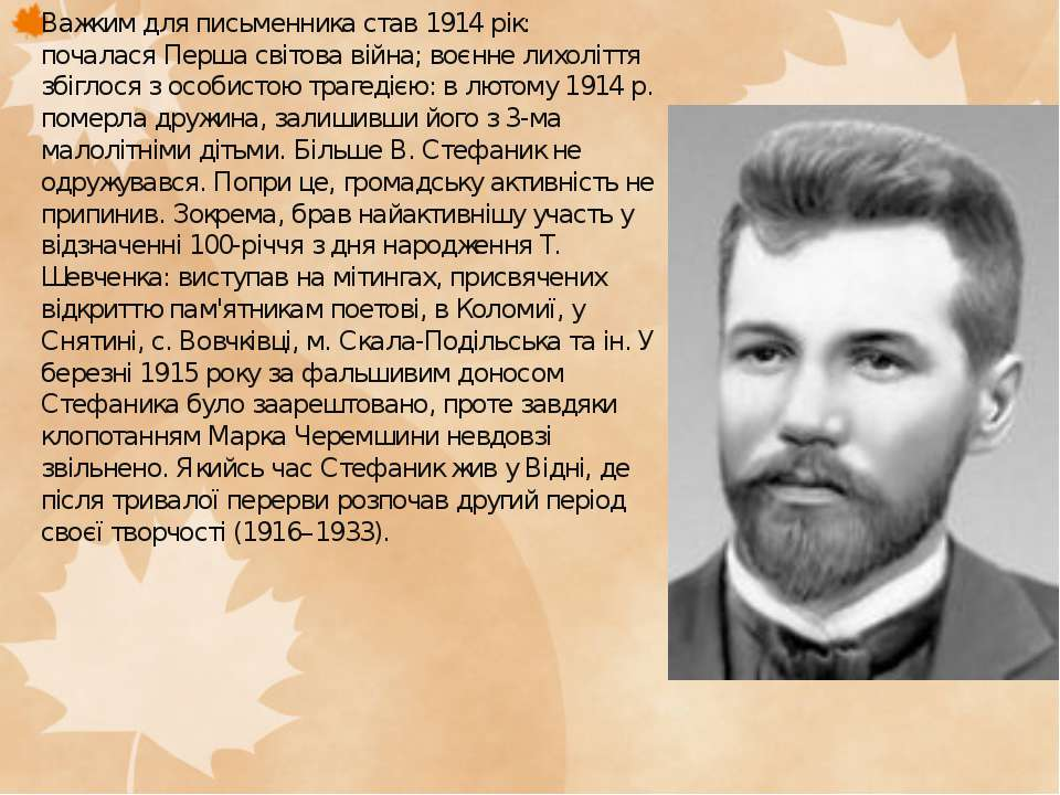 Важким для письменника став 1914 рік: почаласяПерша світова війна; воєнне ли...